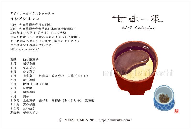 和菓子のイラストカレンダー2019