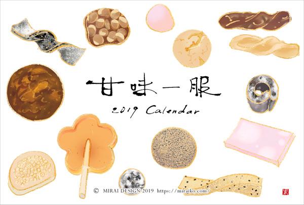 和菓子 イラスト カレンダー