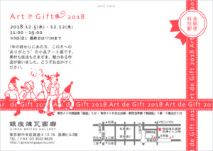 ArtでGift展2018