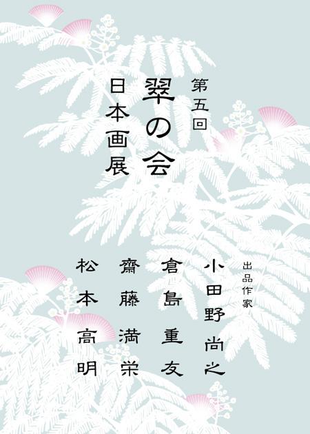 日本画展DM