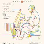 尾見林太郎さん秋のコンサート。