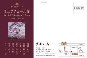 120220-awazu-ura[1]