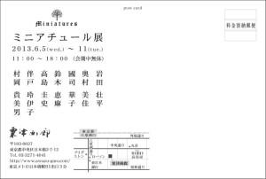130524awazu-ura[1]