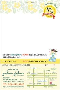 140309screen2[1]