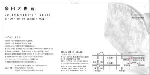 140601-izumita-ura[1]