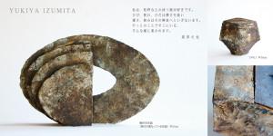 140601-izumita[1]