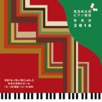 尾見林太郎ピアノ教室 発表会プログラム