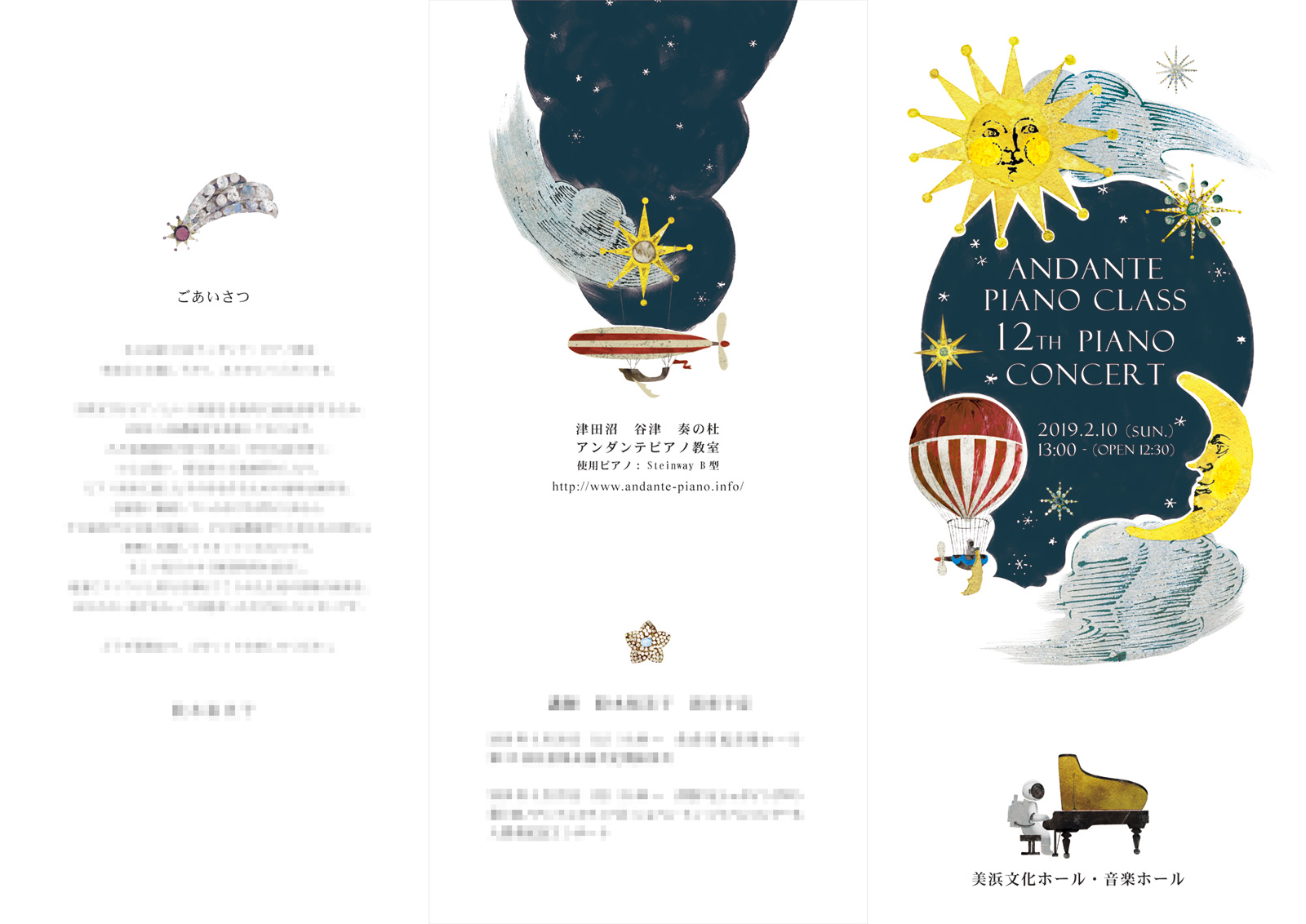 ピアノ教室 イラスト発表会プログラム
