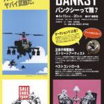 東武池袋店 コンテンポラリーアート展のDM。