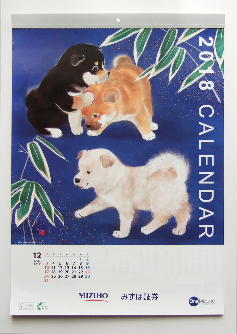 みずほ証券 柴犬 カレンダー