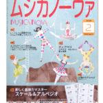 ムジカノーヴァ(音楽之友社)2月号表紙