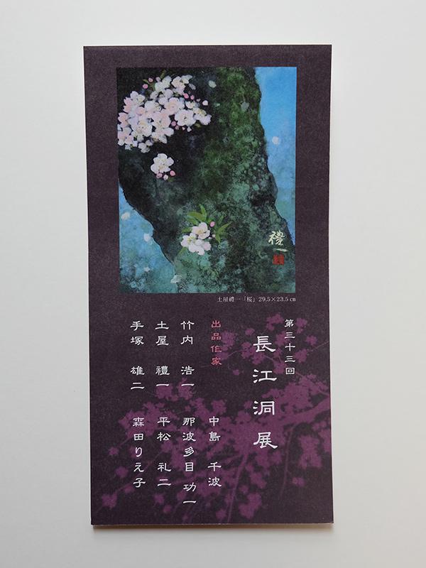 長江洞 日本画展 DM