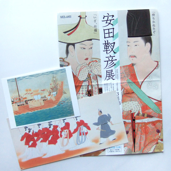安田靫彦展 竹橋 近代美術館