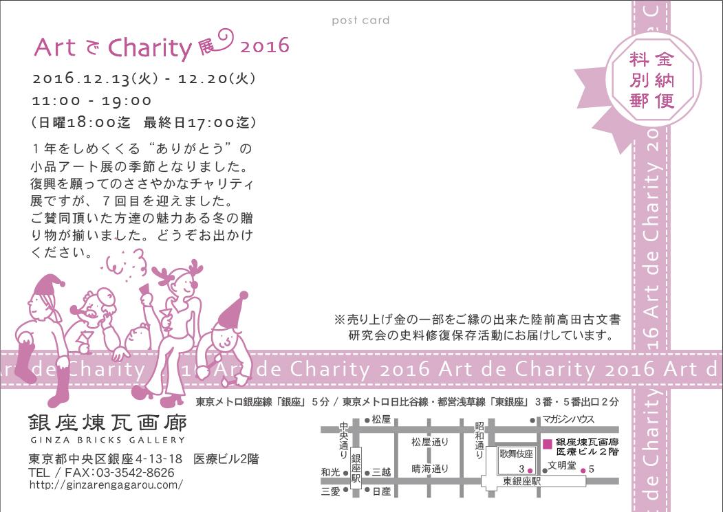 ARTでCHARITY展2016