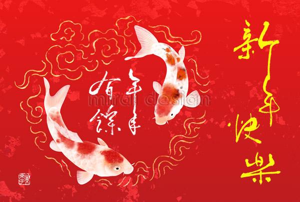 春節 カード 双魚