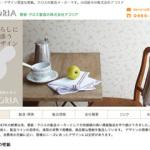 Webデザイン。製造メーカーさんのホームページ