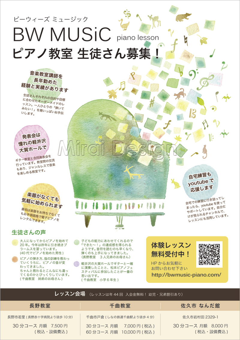 ピアノ教室 チラシ