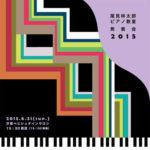 ピアノ教室発表会プログラム