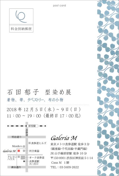 石田郁子型染め展DM