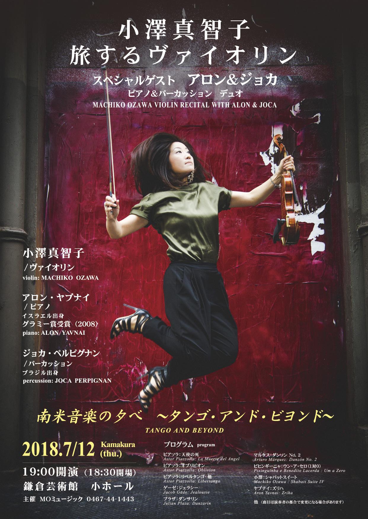 小澤真智子 ヴァイオリンコンサート フライヤー