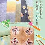 銀座むら田 村田あき子のきもの365日展。DMを作成させて頂きました。