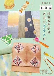 銀座むら田 村田あき子のきもの365日
