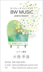 ピアノ講師 イラスト 名刺
