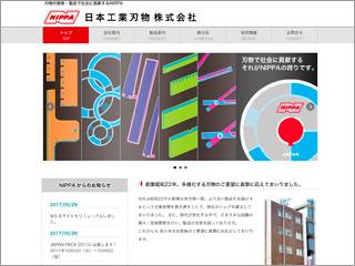 日本工業刃物 WEBサイトデザイン