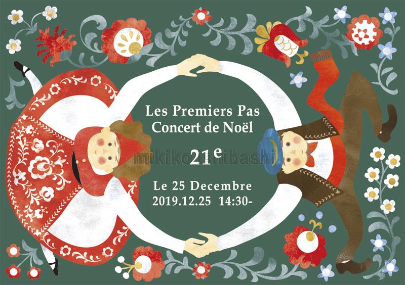ピアノ教室 クリスマスコンサート