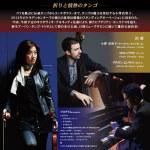 NYアーバンタンゴ 鎌倉公演のフライヤーデザイン。