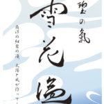 筆文字のロゴ、ラベル