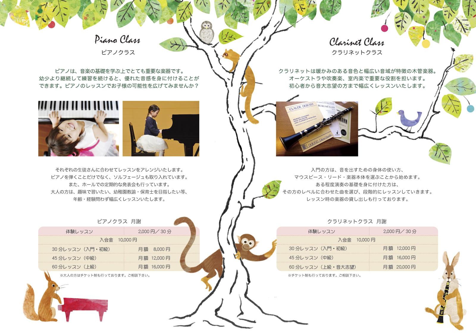山王音楽教室 フライヤー