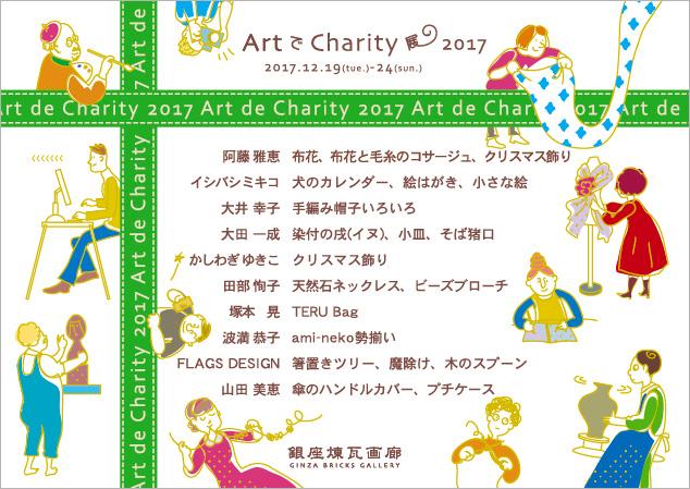 artでcharity展2017 銀座煉瓦画廊