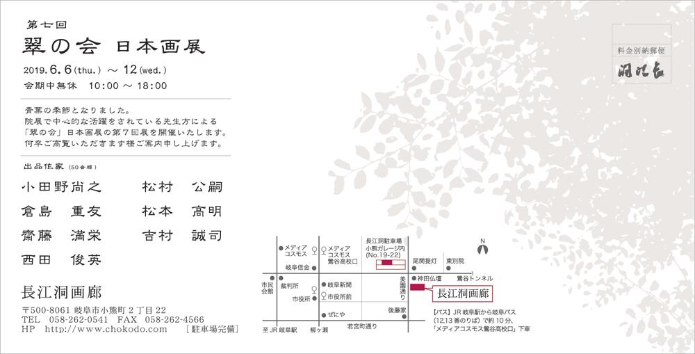 日本画展 DM
