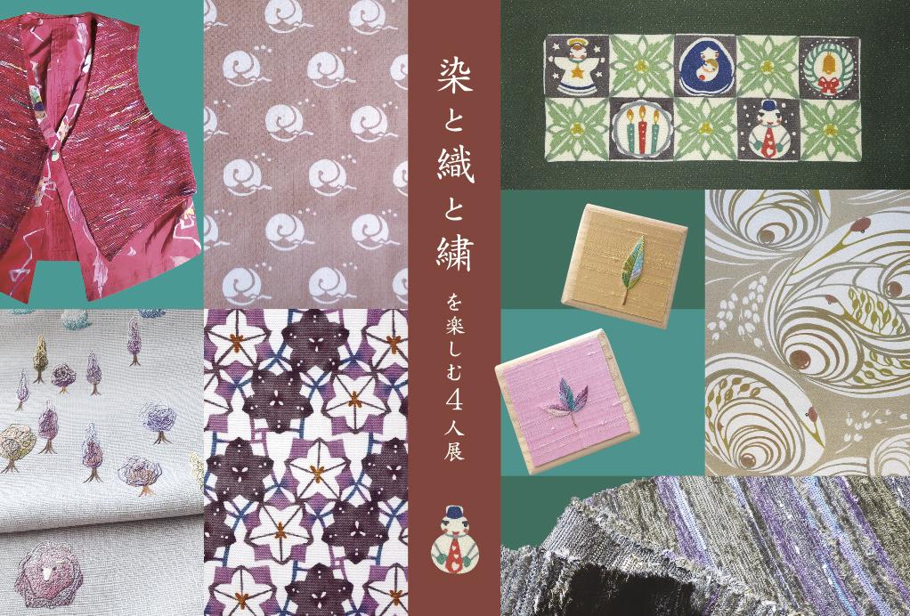 染・織・繍を楽しむ4人展 DM