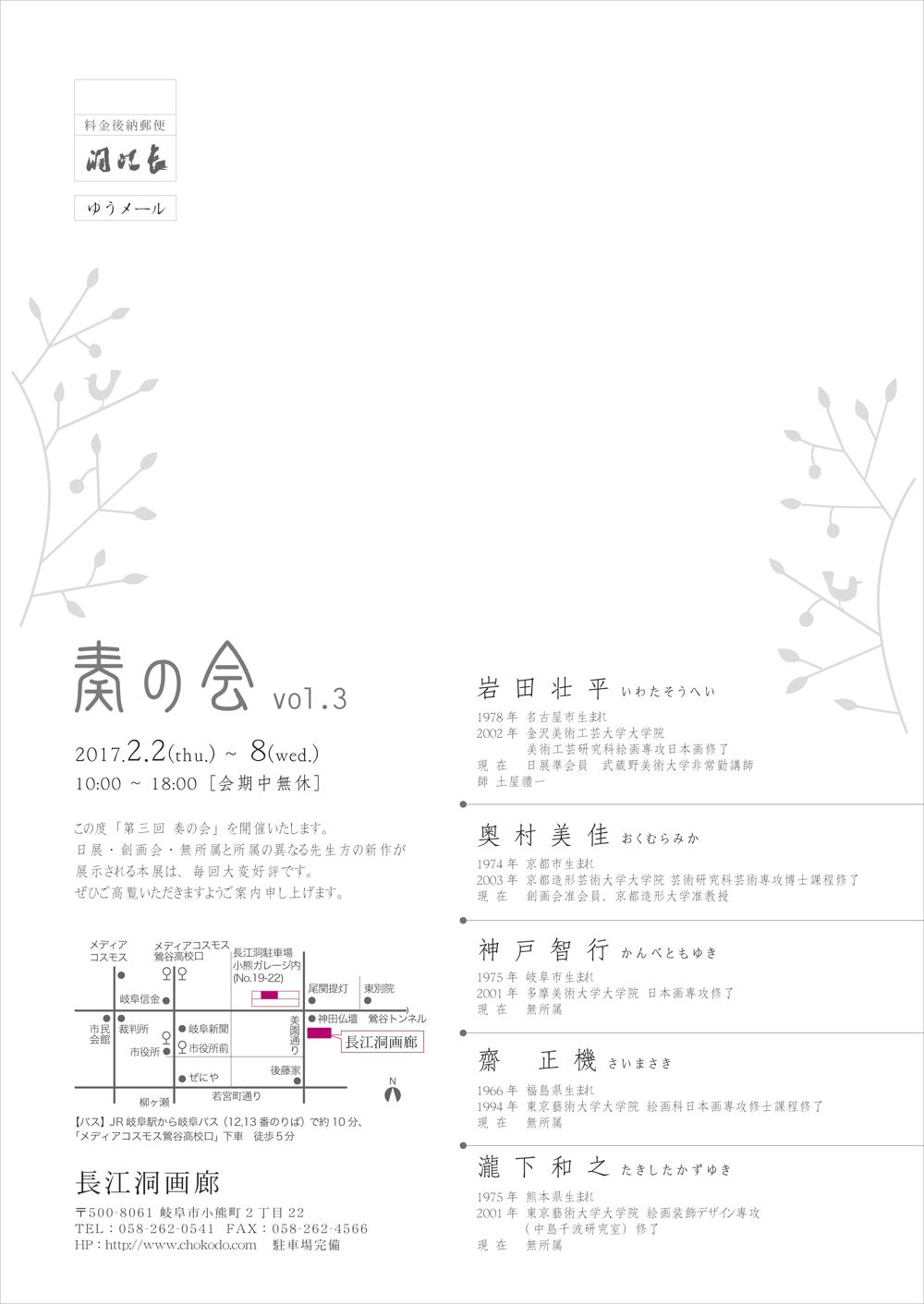 奏の会日本画展 DM