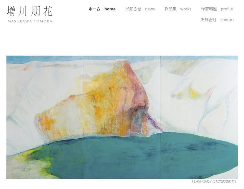 増川朋花 ウェブサイト