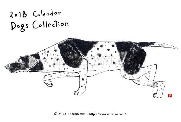 2018 犬のイラストカレンダー