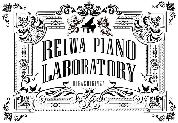 東銀座令和ピアノ研究所