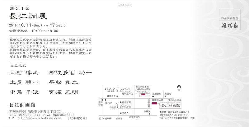 長江洞画廊 日本画展のDM