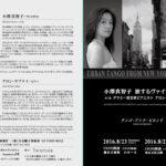 アーバンタンゴfromNY 東京公演。