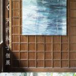 天内純子個展「うつりゆく」 DMを作成しました。