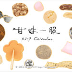 和菓子のイラストカレンダー 2019卓上カレンダー