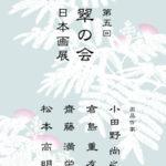 長江洞画廊さんの日本画展DM。