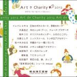 ArtでCharity展2012。