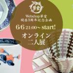 Webshop草堂 祝開店3周年。