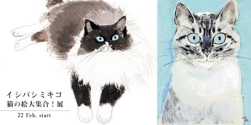 猫の絵展 イシバシミキコ