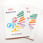 冊子・カタログのデザイン