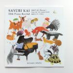 ピアノ教室の発表会プログラム。カラフルな動物イラスト編。