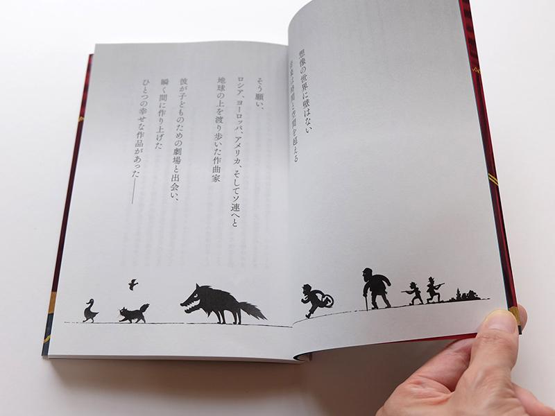 ピーターと狼の点と線 イラスト